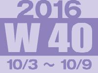 フォト蔵 2016年第40週(10/3〜10/9)東京の広告画像一覧:4,242枚