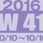フォト蔵 2016年第41週(10/10〜10/16)東京の広告画像一覧:4,067枚