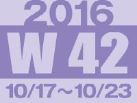 フォト蔵 2016年第42週(10/17〜10/23)東京の広告画像一覧:3,810枚