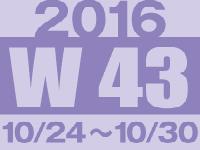 フォト蔵 2016年第43週(10/24〜10/30)東京の広告画像一覧:4,182枚