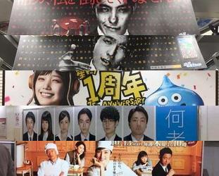 seesaaブログ【2016年第42週】東京の広告まとめ:1日1枚