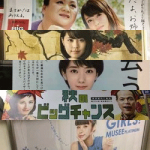 seesaaブログ【2016年第43週】東京の広告まとめ:1日1枚