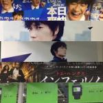 seesaaブログ【2016年第44週】東京の広告まとめ:1日1枚
