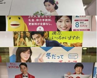 seesaaブログ【2016年第45週】東京の広告まとめ:1日1枚