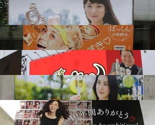 seesaaブログ【2016年第46週】東京の広告まとめ:1日1枚