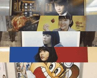 seesaaブログ【2016年第47週】東京の広告まとめ:1日1枚