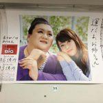 gooブログ 10月24日(月)のつぶやき:マツコデラックス 深田恭子 「運だよ、お姉ちゃん」スポーツくじBIG