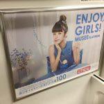 gooブログ 10月27日(木)のつぶやき その2:池田エライザ ENJOY, GIRLS!(電車ドア横広告)