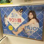 gooブログ 10月28日(金)のつぶやき:池田エライザ ENJOY, GIRLS!(電車ドア横広告)