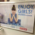 gooブログ 10月29日(土)のつぶやき:池田エライザ ENJOY, GIRLS!(電車ドア横広告)
