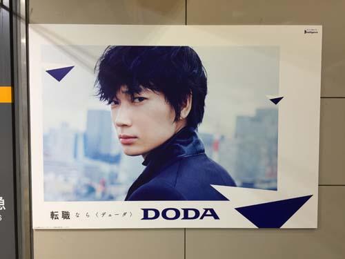 gooブログ 11月1日(火)のつぶやき:綾野剛 転職ならデューダ DODA