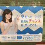gooブログ 11月10日(木)のつぶやき:池田エライザ 冬だって肌見せチャンスは、やってくる。(電車ステッカー広告)