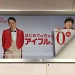 gooブログ 11月11日(金)のつぶやき:バナナマン アイフル(電車マド上広告)