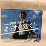 gooブログ 11月12日(土)のつぶやき:濱田岳 ガスタ−10 つらい胃痛・もたれにまっすぐ効く!(電車ステッカー広告)