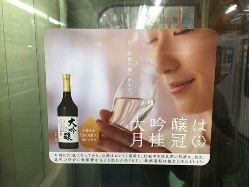 gooブログ 11月13日(日)のつぶやき:大吟醸は月桂冠 あ、京都の薫りがする。(電車マドステッカー広告)