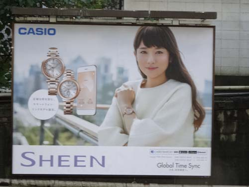 gooブログ 11月14日(月)のつぶやき:木村文乃 CASIO SHEEN(JR原宿駅ビルボード広告)