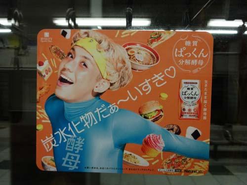 gooブログ 11月15日(火)のつぶやき:りゅうちぇる 炭水化物だぁ〜いすき 糖質ぱっくん分解酵母(電車ドアステッカー広告)