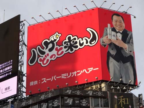 gooブログ 11月16日(水)のつぶやき:ハゲどっと来い スーパーミリオンヘアー(渋谷駅ハチ公口前ビルボード)