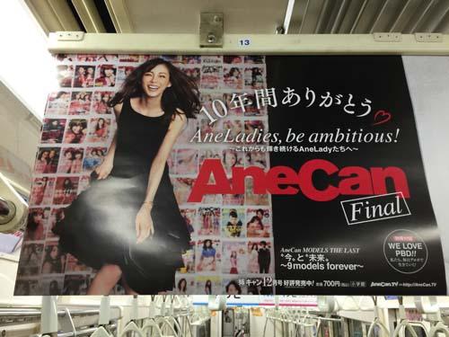 gooブログ 11月18日(金)のつぶやき:押切もえ 10年間ありがとう Anecan final(電車中吊広告)