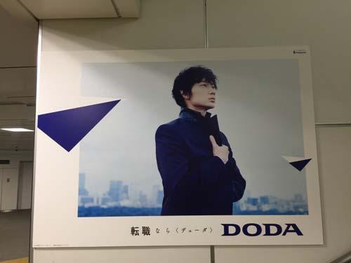 gooブログ 11月2日(水)のつぶやき:綾野剛 転職ならデューダ DODA(東京駅階段ポスターパネル広告)