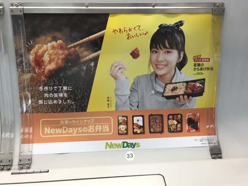 gooブログ 11月22日(火)のつぶやき:芳根京子 NewDaysのお弁当(電車マド上広告)