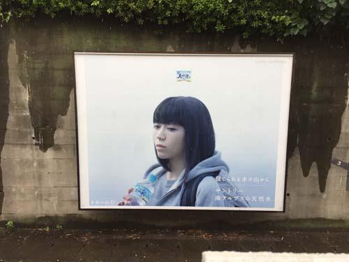 gooブログ 11月23日(水)のつぶやき:宇多田ヒカル 南アルプスの天然水(巣鴨駅ホーム広告ビルボード)