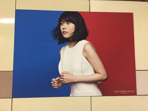 gooブログ 11月24日(木)のつぶやき:有村架純 JAPAN CUP(新宿駅貼り広告)