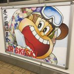 gooブログ 11月25日(金)のつぶやき:ガリ子ちゃん JR SKISKI 冬が胸にきた。(東中野駅貼り広告)