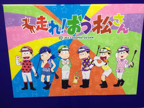 gooブログ  11月28日(月)のつぶやき:走れ!おう松さん JRA×OSOMATSUSAN(JR新宿駅地下連絡通路電飾看板)