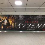 gooブログ 11月3日(木)のつぶやき:トム・ハンクス 映画インフェルノ(JR東京駅ビルボード広告)
