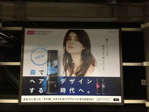 gooブログ 11月5日(土)のつぶやき:マギー 霧でヘアデザインする時代。 VO5(JR品川駅ホーム広告ビルボード)