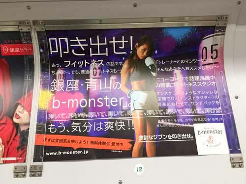 gooブログ 11月6日(日)のつぶやき:b-monster 叩き出せ!(電車マド上広告)