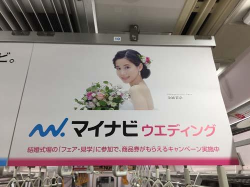 gooブログ 11月7日(月)のつぶやき:金城茉奈 マイナビウエディング(電車中吊広告)