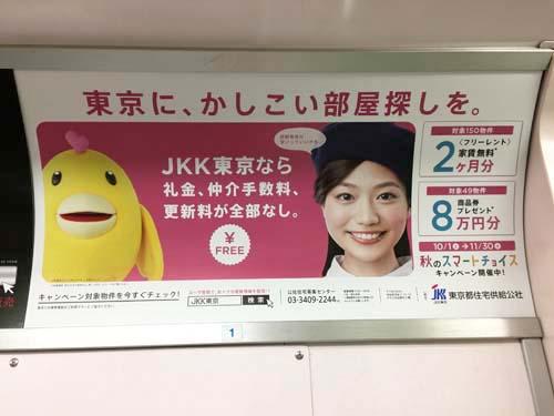 gooブログ 11月8日(火)のつぶやき:東京に、かしこい部屋探しを。JKK東京都住宅供給公社(電車マド上広告)