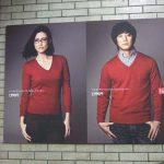 ameblo 5年前の東京OOH交通広告<~11月12日>Tokyo AD 5yrs ago