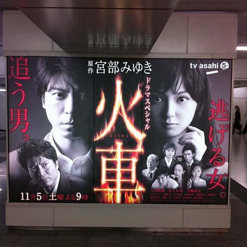 ameblo 5年前の東京OOH交通広告<~11月5日>Tokyo AD 5yrs ago