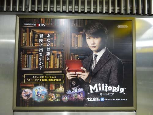 gooブログ 11月21日(月)のつぶやき:神木隆之介 Miitopia ミートピア NINTENDO3DS(駅ビルボード広告)