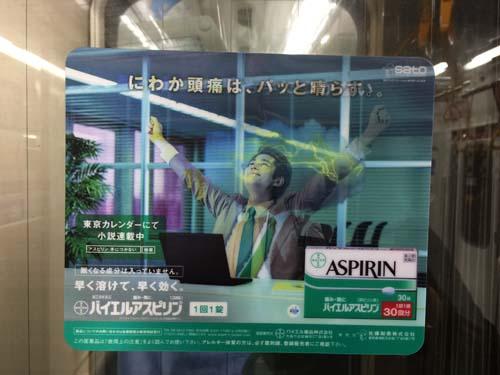 seesaaブログ【3D擬似立体アナログ広告】〈ASPIRIN〉見る角度で絵が変わる2Wayシール広告