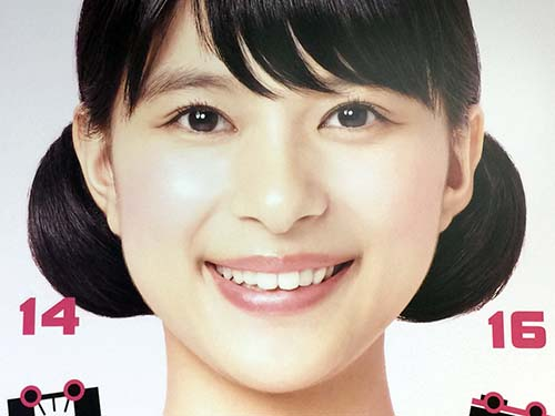 ameblo【Week45 2016】今週の東京広告動画 Billboard TOKYO HOT 100