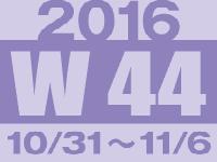 フォト蔵 2016年第44週(10/31〜11/6)東京の広告画像一覧:4,421枚