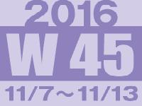 フォト蔵 2016年第45週(11/7〜11/13)東京の広告画像一覧:4,059枚