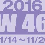 フォト蔵 2016年第46週(11/14〜11/20)東京の広告画像一覧:4,268枚