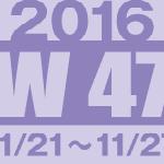 フォト蔵 2016年第47週(11/21〜11/27)東京の広告画像一覧:4,250枚