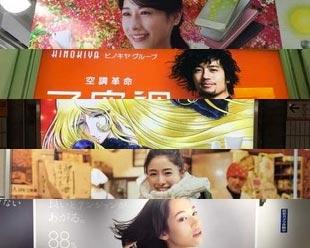 Seesaaブログ【2016年第49週】東京の広告まとめ:1日1枚