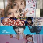 seesaaブログ【2016年第50週】東京の広告まとめ:1日1枚