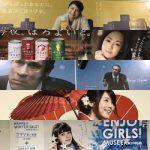 seesaaブログ【2016年第51週】東京の広告まとめ:1日1枚