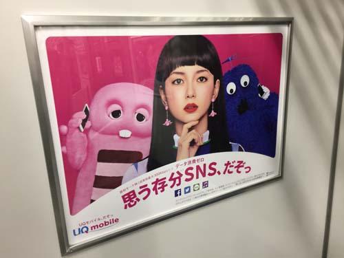 gooブログ 12月1日(木)のつぶやき:多部未華子 思う存分SNS、だぞっ UQモバイル(電車ドア横広告)