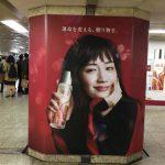 gooブログ 12月11日(日)のつぶやき:綾瀬はるか 運命を変える、贈り物を。SK-II(銀座駅柱広告)