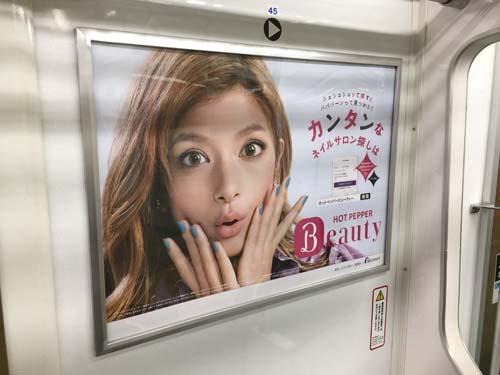 gooブログ 12月12日(月)のつぶやき:ローラ HOT PEPPER Beauty(電車ドア横広告)