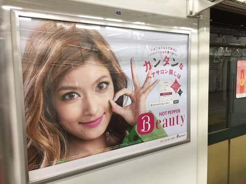 gooブログ 12月13日(火)のつぶやき:ローラ HOT PEPPER Beauty(電車ドア横広告)